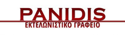 ΕΚΤΕΛΩΝΙΣΜΟΙ – ΠΑΝΙΔΗΣ ΝΙΚΟΛΑΟΣ Logo